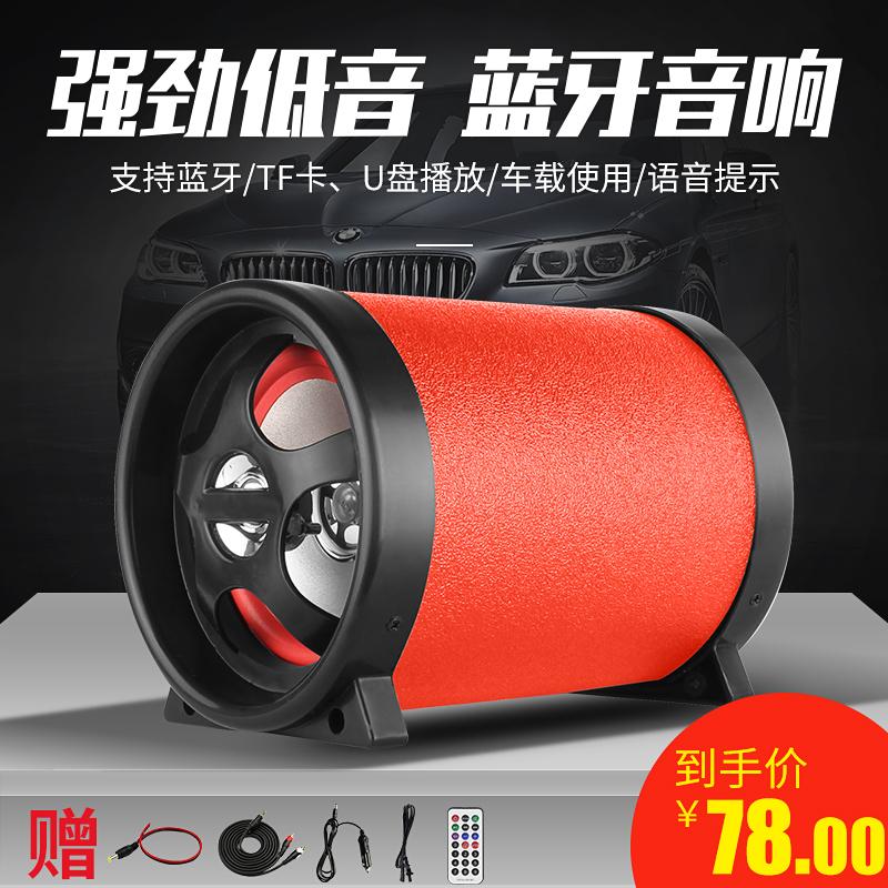 電気20V藍摩V24砲いち音響に小さい音響寸車載V2托車重低音牙カードご脳スピーカー