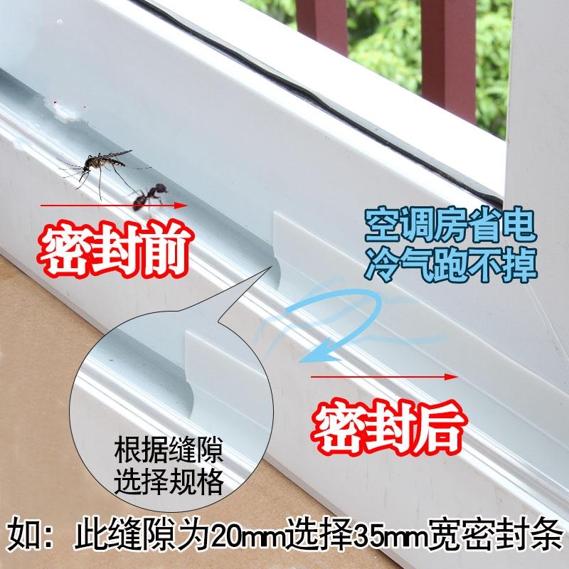Aluminum Alloy seal doors and windows plastic window insulation self-adhesive glass doors seam top wind and dust