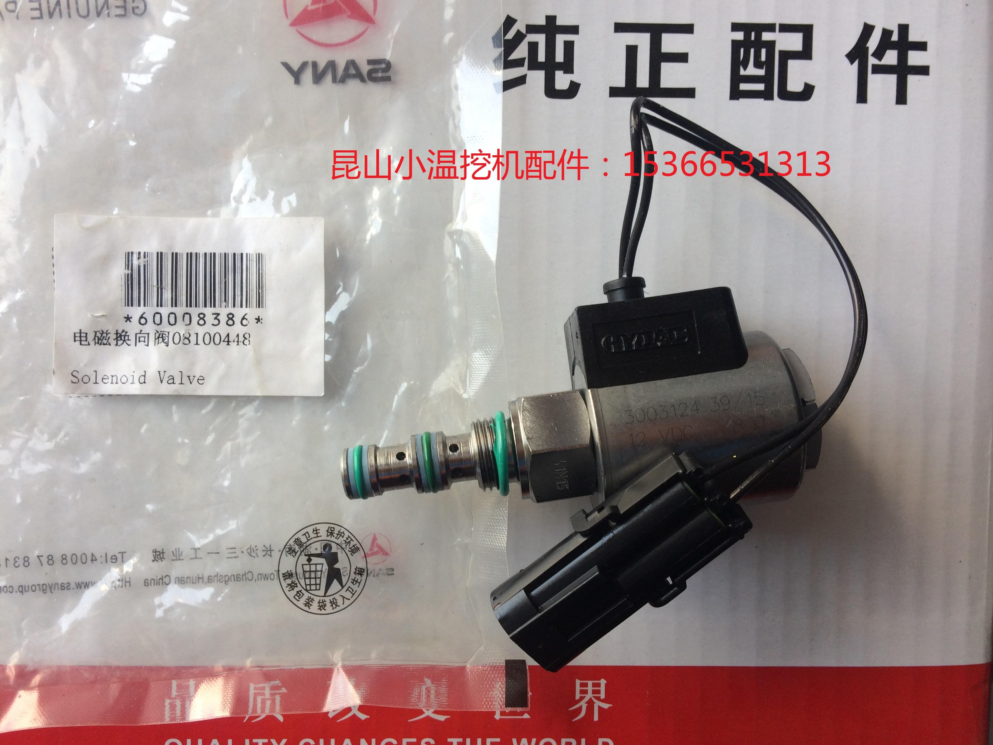 三挖机部品電磁プランジャ6575135油ソース弁コイル直流電磁切換弁