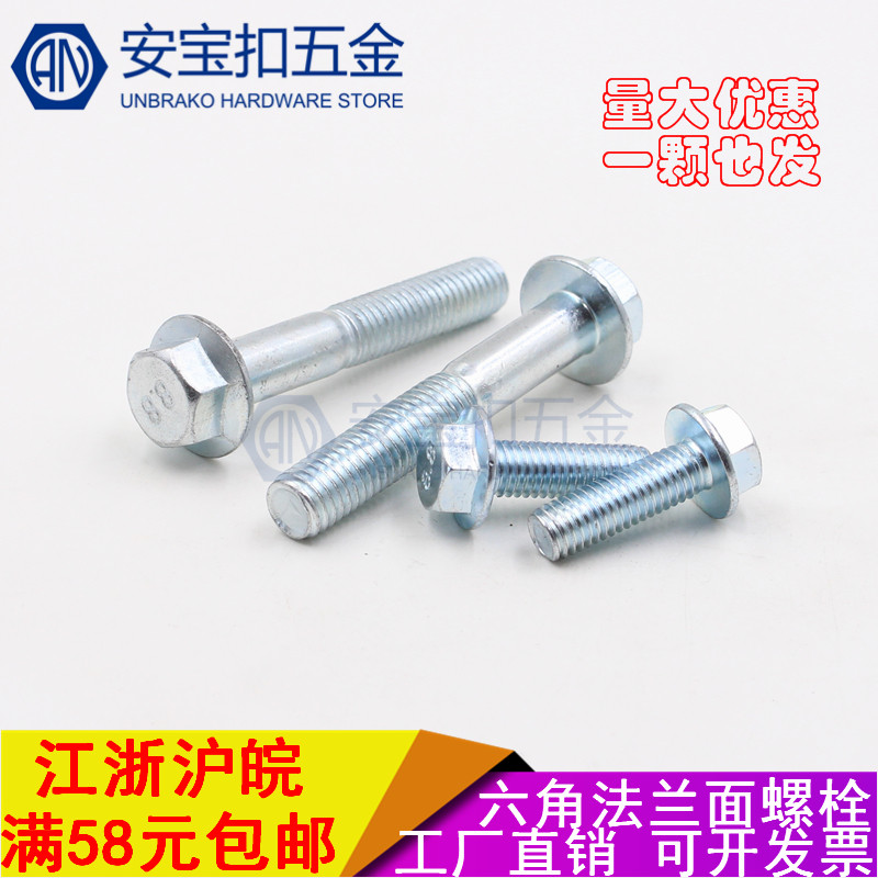 8.8 grade galvanized outer six angle flange screw bolt with gasket, m5m6m8m10m12 factory direct mail