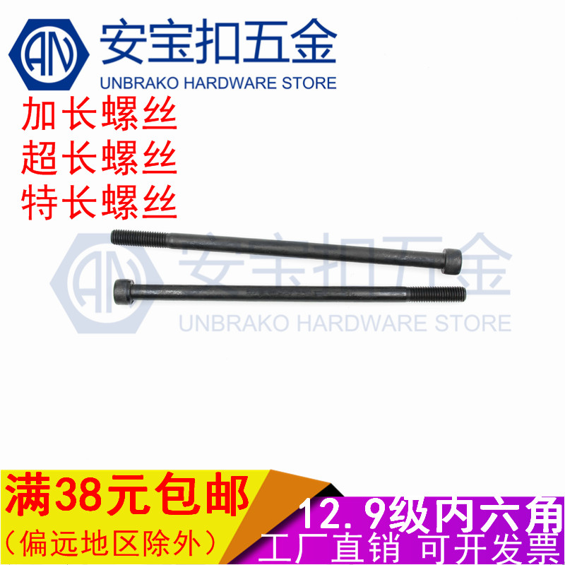12.9 grade high strength alloy steel lengthened extra long super six angle screw bolt M5M6M8M10M12