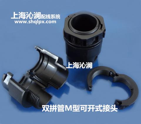 PAAD80 doble tubo corrugado de doble apertura importados. Nylon tubo tubo de manguera de cable de hilo.