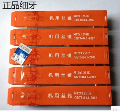 M8*1M10*1.25M12*1.5M16*1.5M8-M30 wire tapping tap