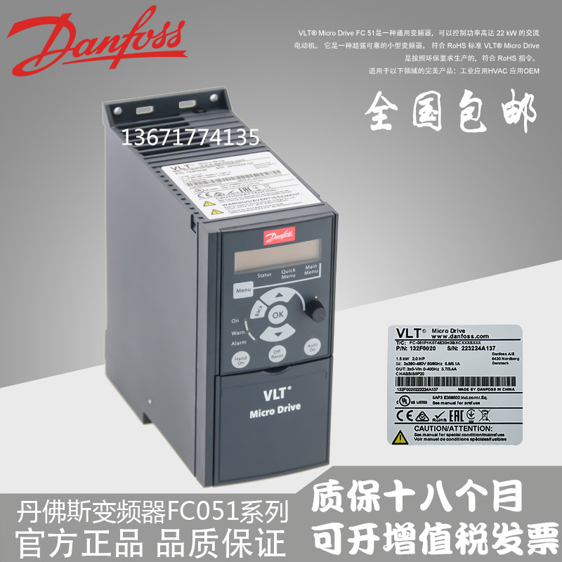 ダンフォスインバータFC051P2K2T4E20H3BXCXXXSXXX三相380V2.2KWインバータ