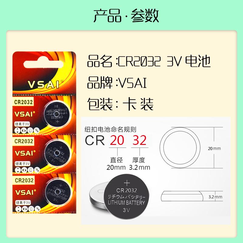 batteri lo - lo - tv box set top - boxen cr2032 ask, set - top - cell - 3v