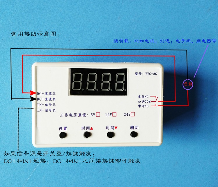 задержка реле времени 0,01 секунды, вызвав отключения / контур переключения времени 5/12/24V циркуляции