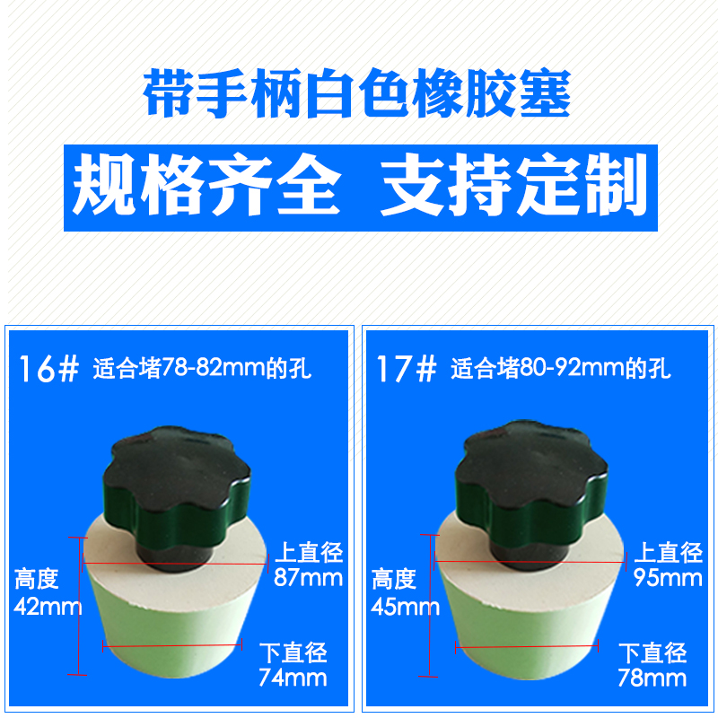 Plug stopper, rubber plug, sewer plug, rubber stopper, fish jar plug, floor drain plug, drain and insect proof plug