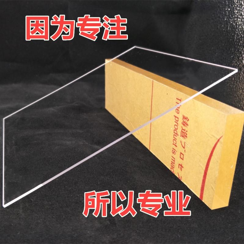 Alto Consiglio di Lastre di Vetro acrilico trasparente organico Le dimensioni dei fogli di Plastica su misura per La Stampa di Lavorazione incisione Laser