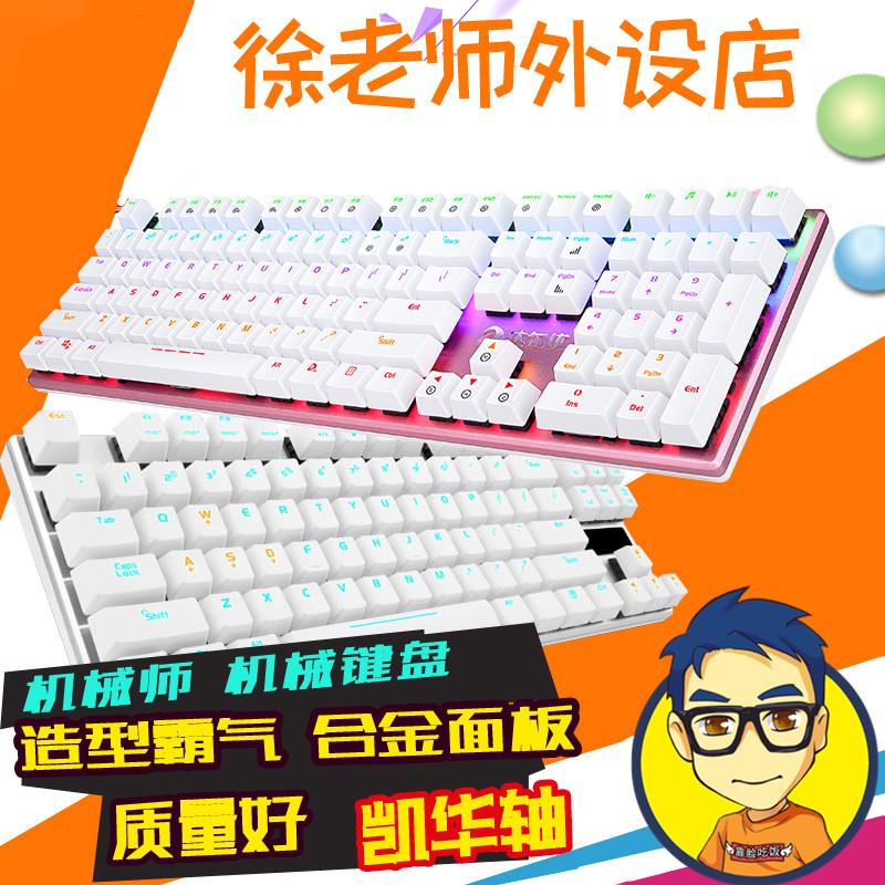 Uitverkochte en beperkte Dahl monteur het toetsenbord voor gemengde licht blauw slaan uitverkochte geen zwarte as 2 generaties.