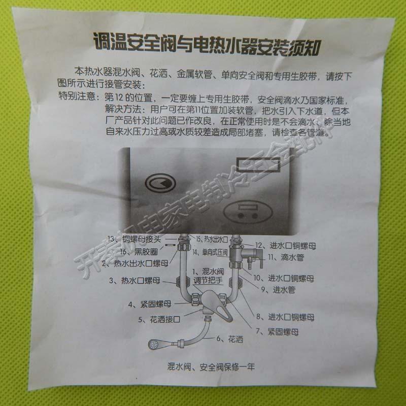Post pacote com aquecedor elétrico de água válvula de Mistura Quente e Frio Da água de chuveiro chuveiro acessórios de torneira de Mistura
