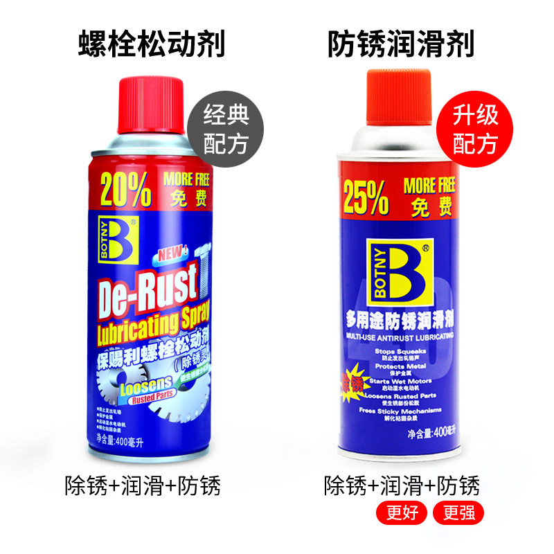 Rust remover A23 radiator boiler lubricant cleaning agent cleaning the body loose mountain bike hub exhaust pipe