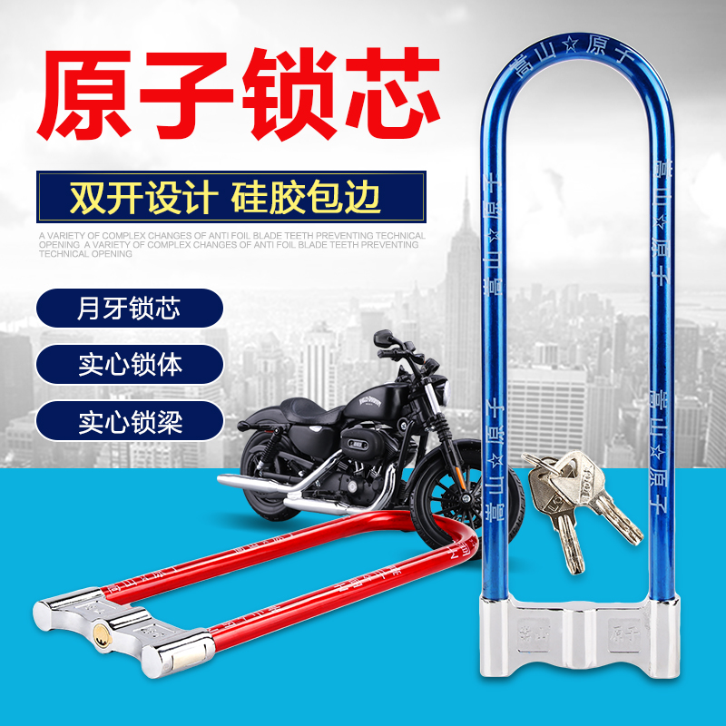 El átomo de la cerradura del moto cierra u lock cerradura antirrobo de vehículos eléctricos de alargar la puerta de vidrio