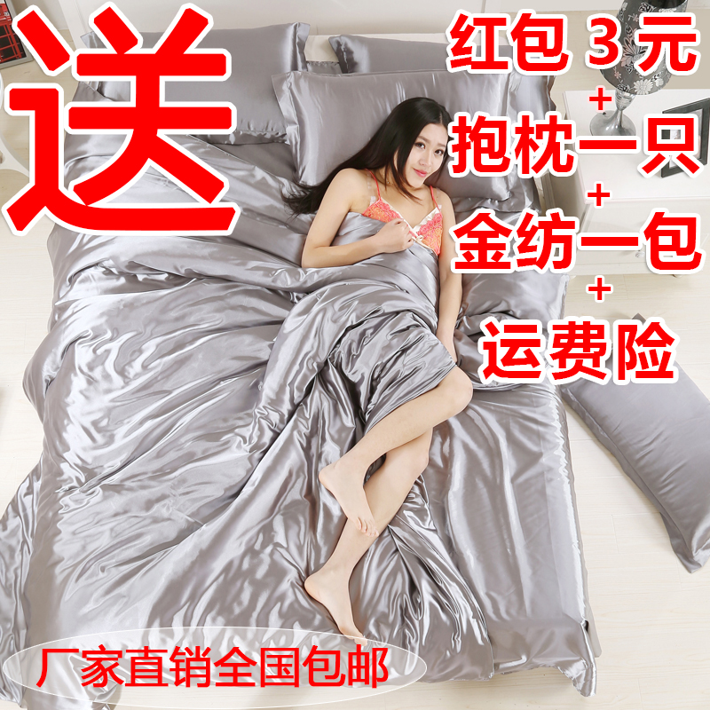 4 sets of 1 days of silk silk four silk bed naked summer quilt set of.8 pure Korean goods bed