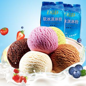 优际缔 冰淇淋粉可挖球冰激凌 圣代甜筒DIY商用雪糕粉冷饮原料1kg