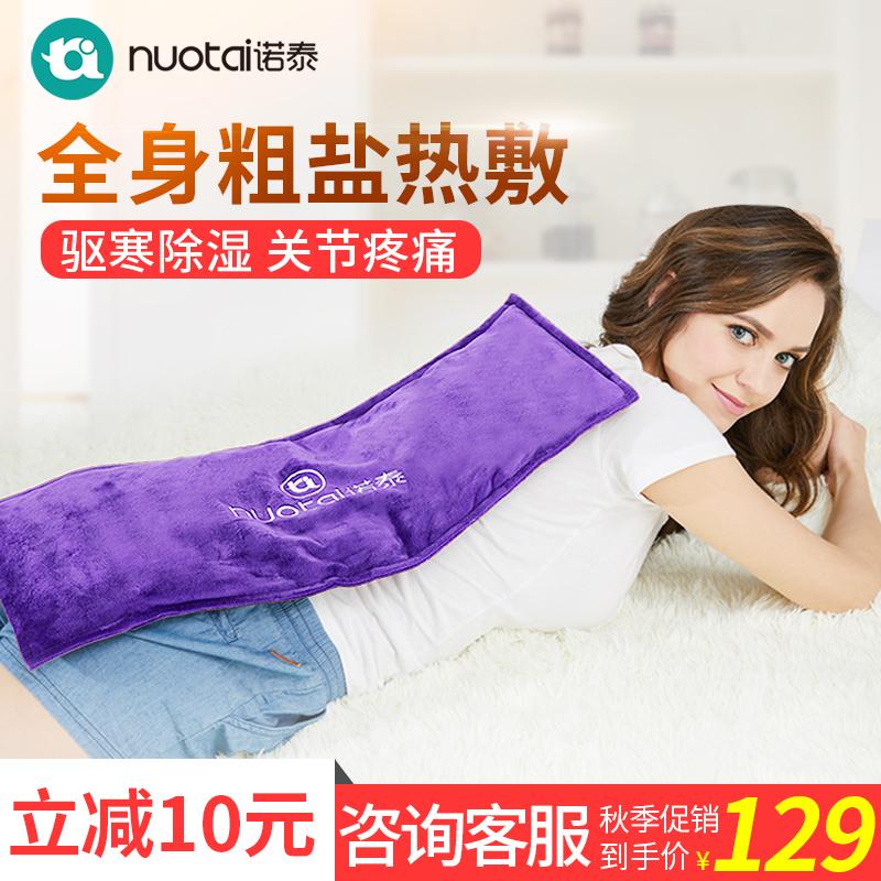塩の袋の粗製塩温湿布バッグ電気加熱海塩理療袋頸椎温湿布暖かい宮灸ひざベルト腰保護