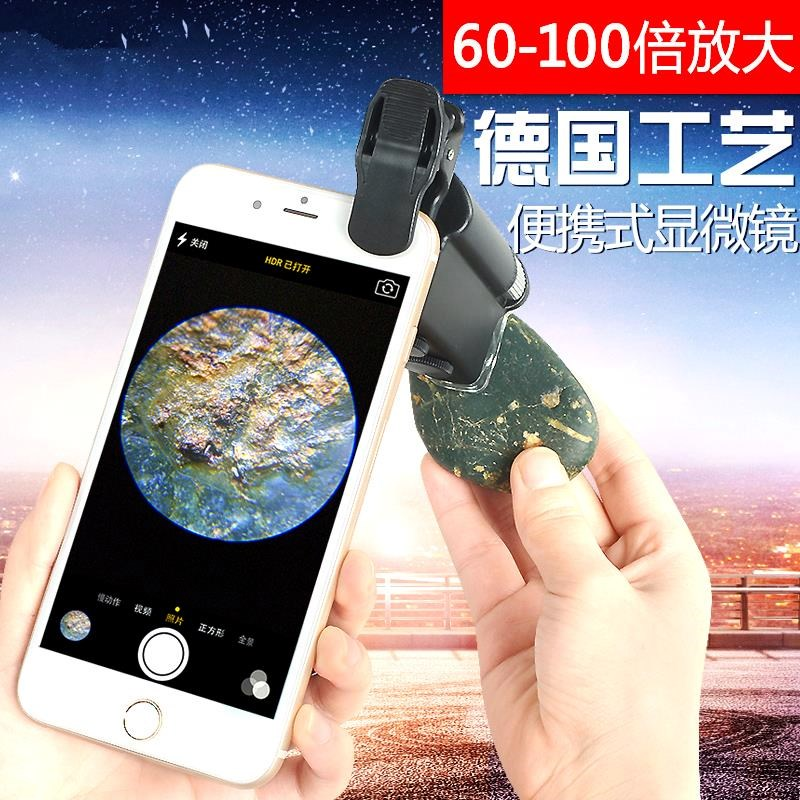 Light cell phone magnifier high screen new high times maintenance 15 general 60 see professional high-definition clip ultra large use