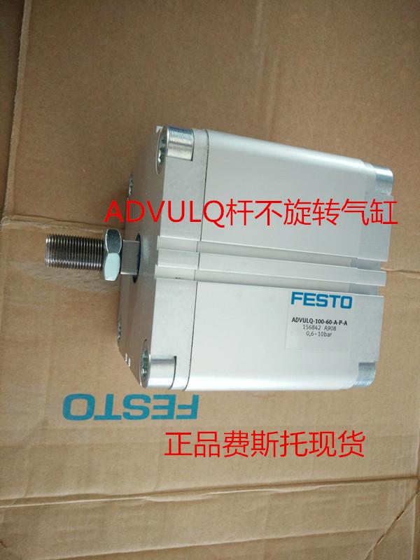 현물 오리지날 FESTO 비용 이 선생님 이중 작용 실린더 DNG-80-320-PPV-A36378 정품