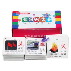 识字卡片儿童一年级学前生字卡拼音看图认字幼儿启蒙早教0-3-6岁