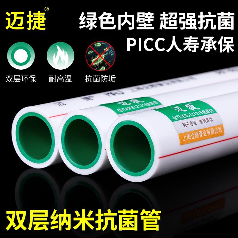 PPR tubo doble tubería de agua caliente el tubo el tubo caliente PPR tubos accesorios 4 puntos 6 puntos de doble color de tubo de 1 pulgada de PPR