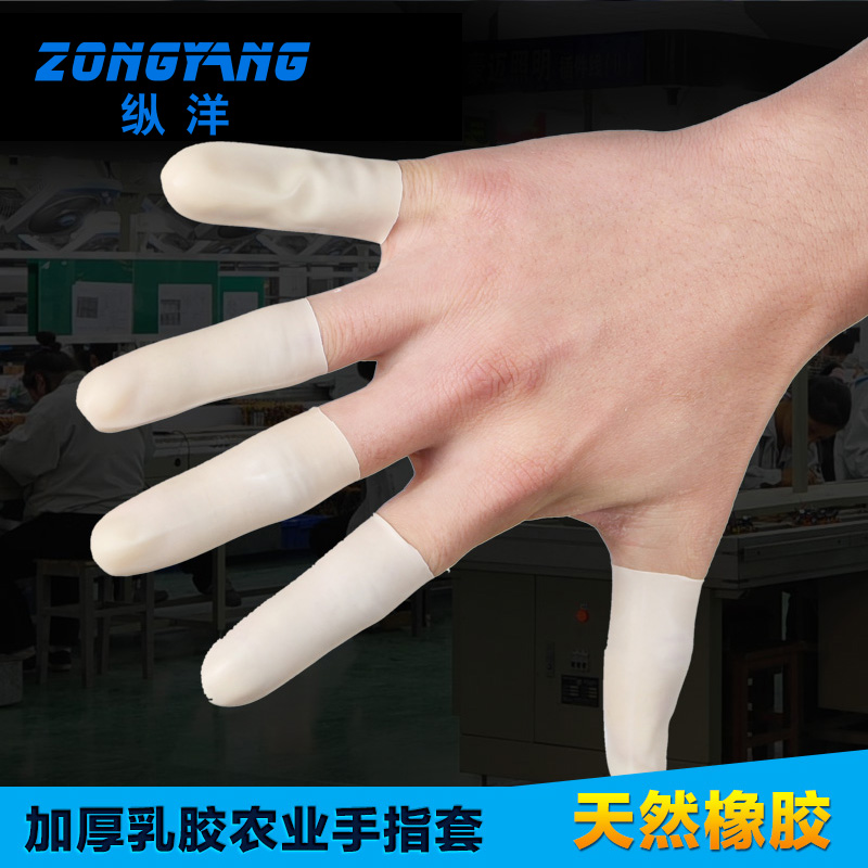 Thickened latex agricultural finger sleeve banknote counting cut electronic industry protective rubber finger sleeve