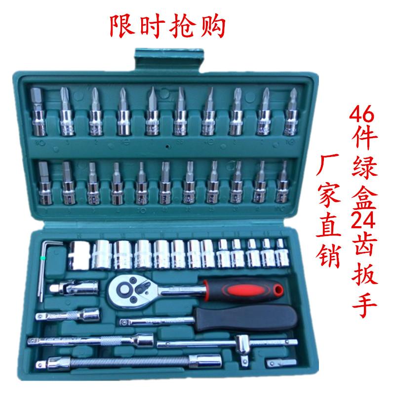 Portable mini ratchet wrench, screwdriver combination Hardware Tool Kit 2