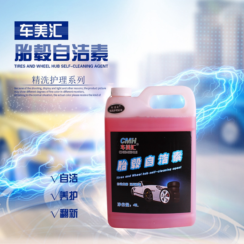 Hub wipe free cleaning liquid cleaning agent tire wheel hub iron self-cleaning plain rust remover.
