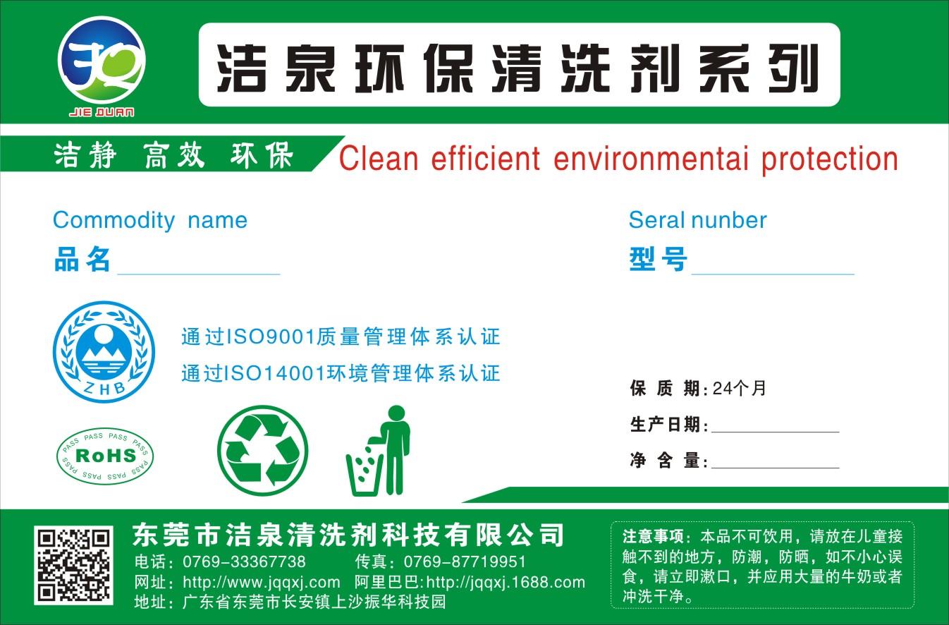 Industrieanlagen zirkulierende Wasser keine Korrosion waschmittel, coater kühlwasser Umweltschutz und Umfang reinigungsmittel