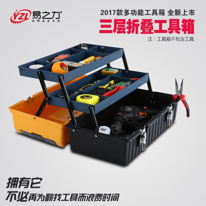 Three layer hardware toolbox, large portable household car, small maintenance, multi function folding plastic