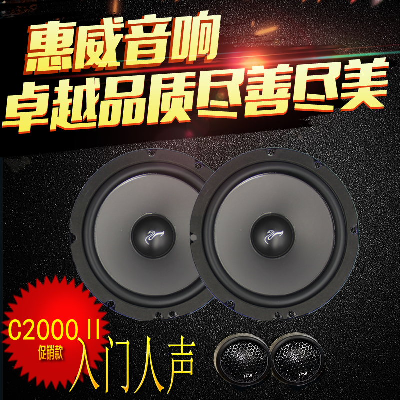 Car audio F1600II suit 6.5 inch middle bass S600 horn NT600 soprano M1600