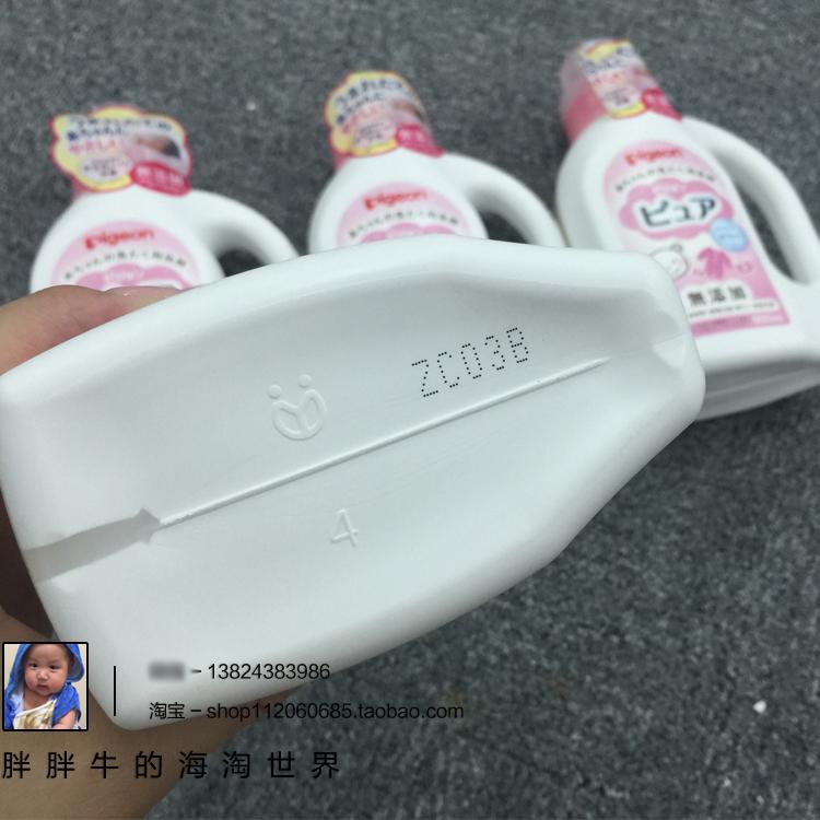 Ιαπωνία περιστέρι μωρό το μωρό χωρίς προσθήκη ήπια υγρό απορρυπαντικό υγρό πλύσης (νέα σκόνη εμφιαλωμένο