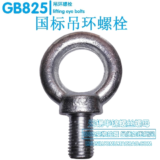 GB825 GB / M6810M12M14M16M18M20M24M30M36M42M48M56 ring screw bolt