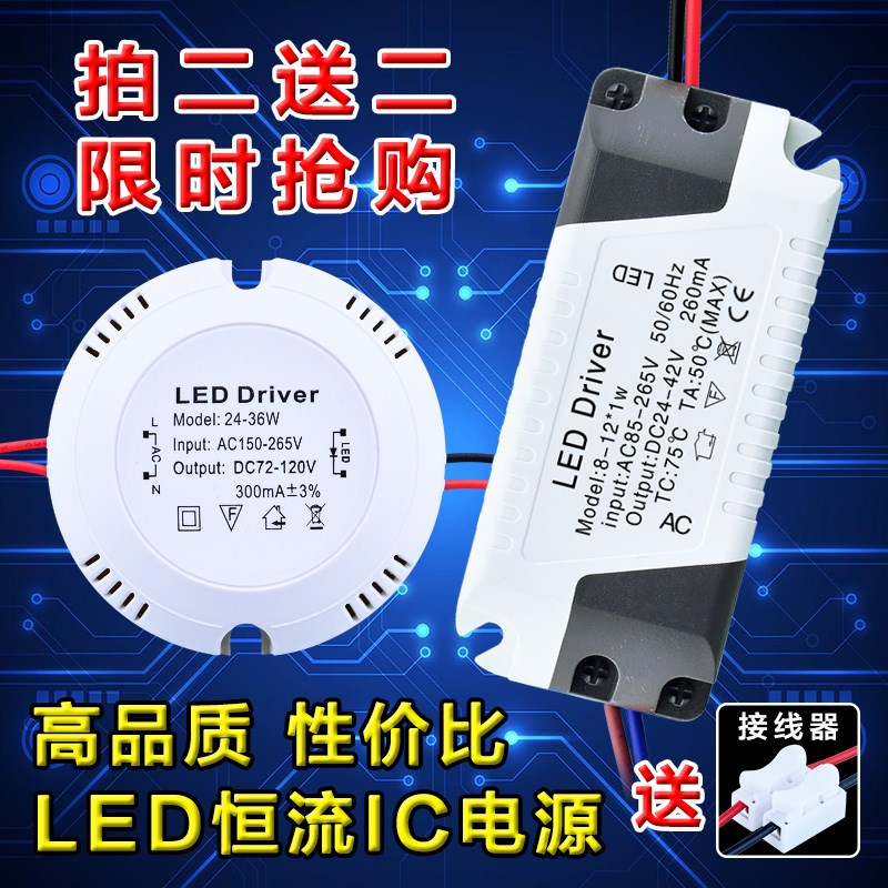 Shipping LED Drive Power 3W downlight lamp 12W lamps ballast driver24w constant current transformer IC