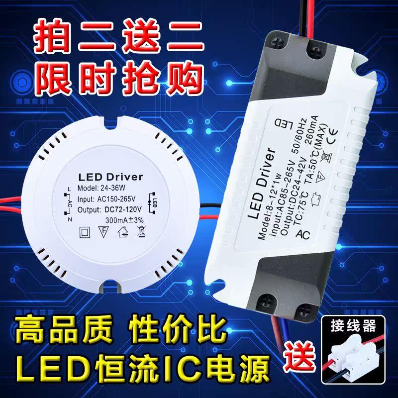 почта пакет власти во главе с диска 3W downlight прожекторов 12w потолок driver24w балласт IC трансформатор постоянного тока