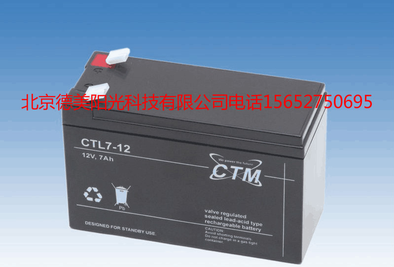 Germany CTM battery 12V200AHCT200-12UPS host /EPS equipment power source