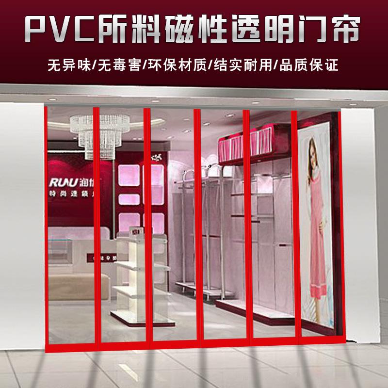 In het voorjaar van aanpassing van transparante gordijn magneet. Dikke - gordijn Chengdu PVC - magnetische zelf die plastic zacht doek.