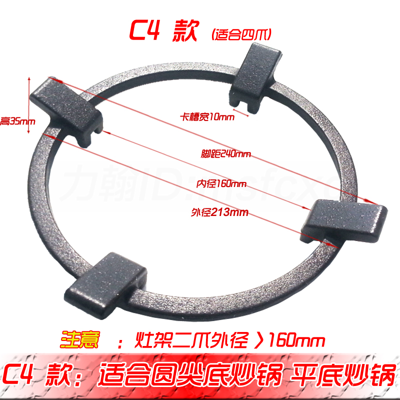 The gas stove gas stove fittings auxiliary support shelf bracket thickened iron wok pot milk pot grate