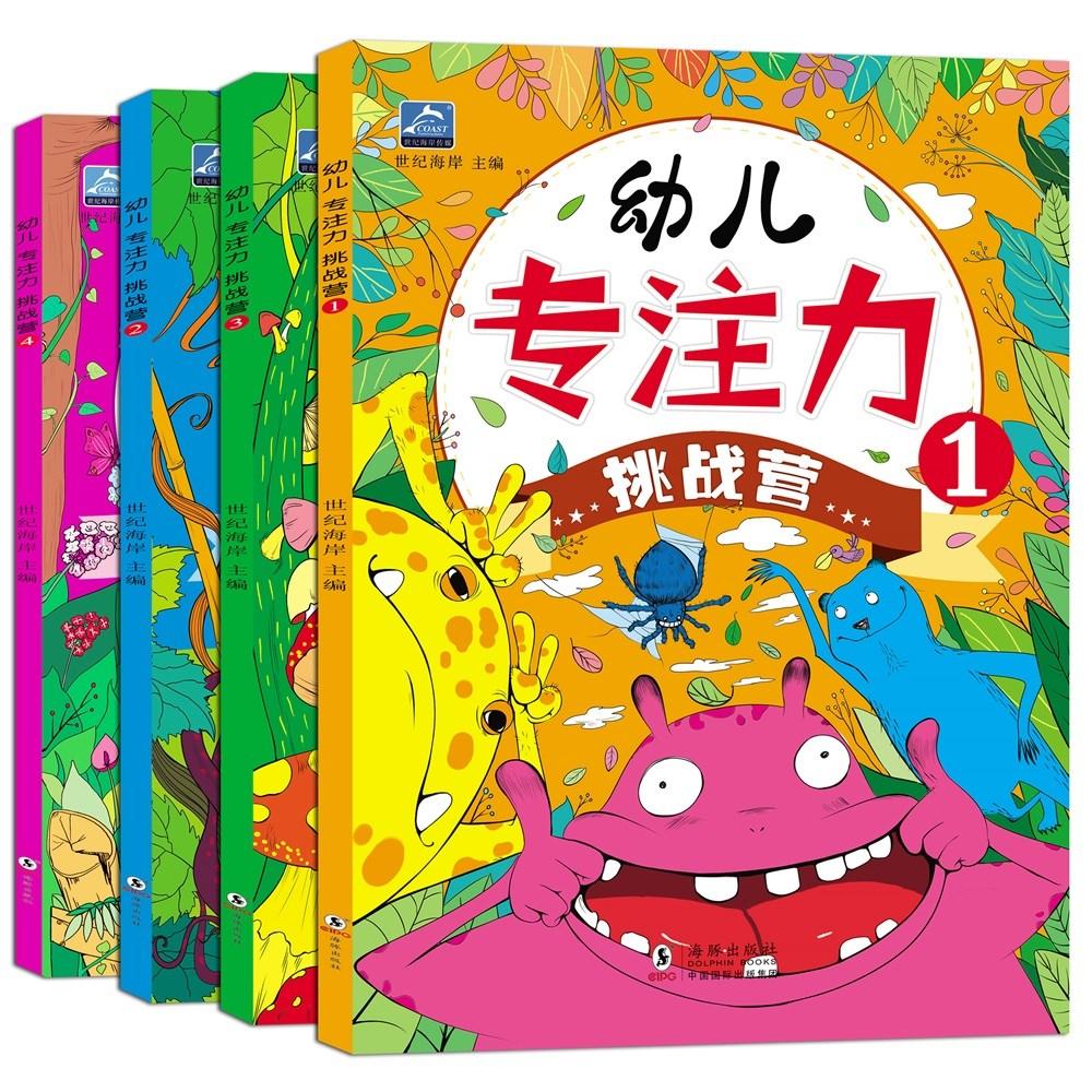 sokkelo, lasten leluja ja pelejä kirjan keskittyä logiikkaa, että henkisen kehityksen 3-5-6 - vuotias lapsi.