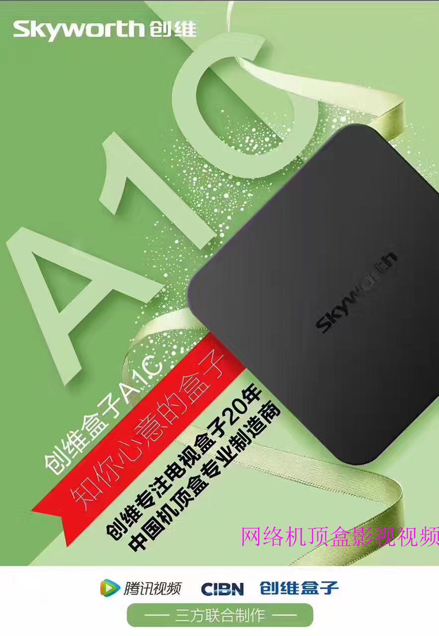Skyworth/ skyworth a1c android stb archie nätverk utomlands är hd - tv - spelare