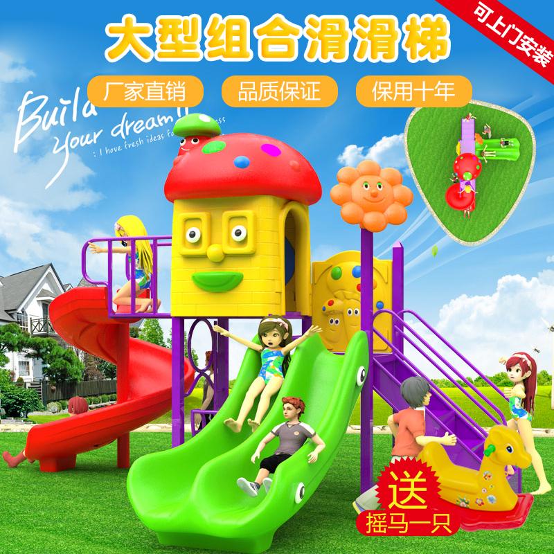大型滑梯幼儿园滑梯室外组合儿童游乐设备定做秋千户外室内滑滑梯