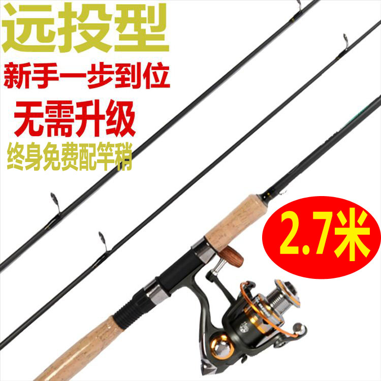 The 01 Musketeers road sub road and pole set carbon straight shank spinning reel long shot rod rod MML rod adjustable double mouth