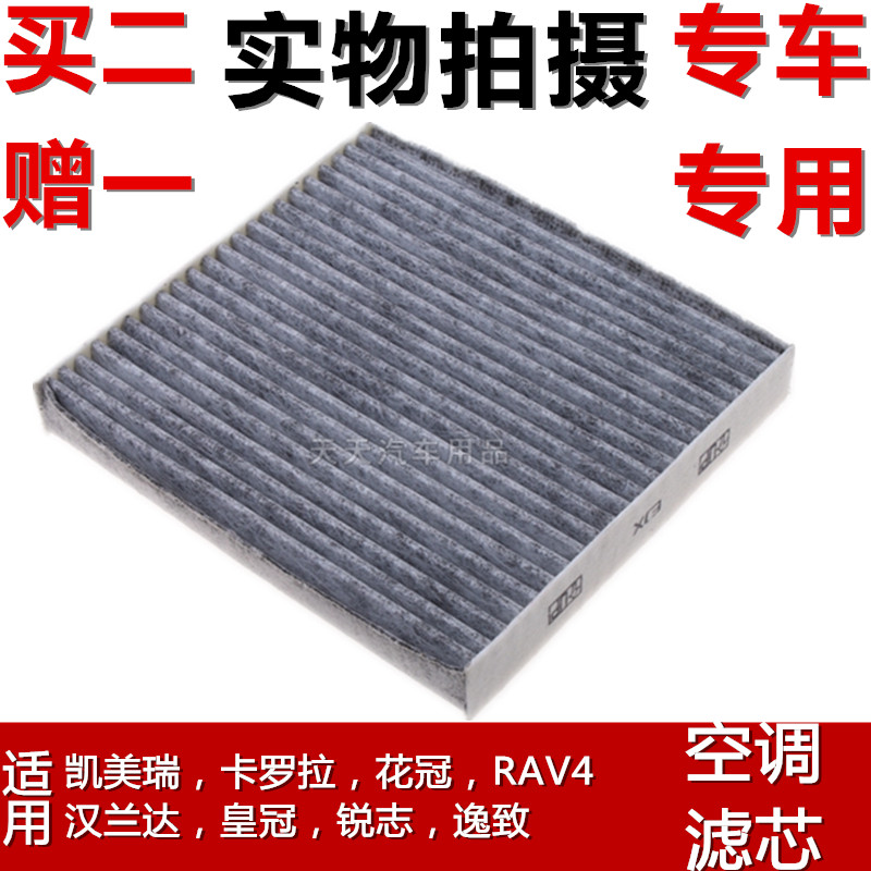 TOYOTA corolla corolla Vios dazzle RAV4 Reiz Camry Yi air conditioning filter lattice overbearing