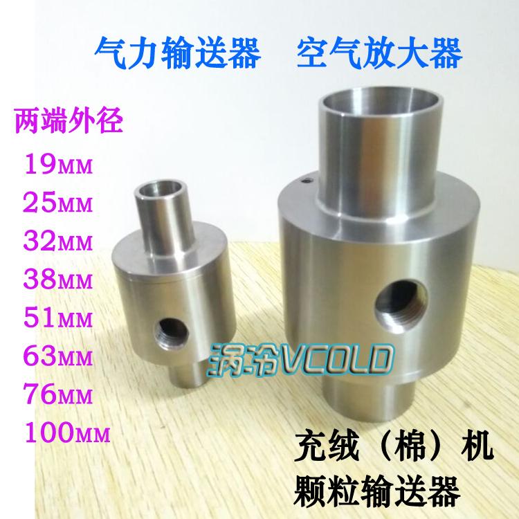 Pneumatic conveyer, vacuum generator, pneumatic feeder, material conveyer, powder feeder, pellet feeder