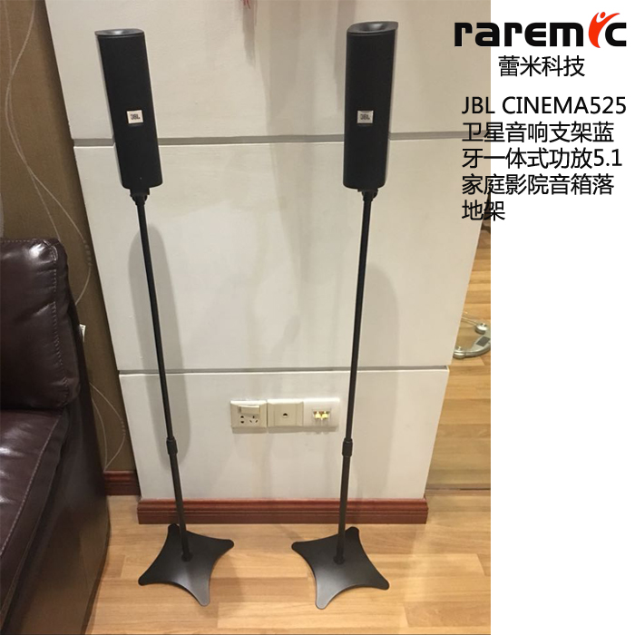 JBLCINEMA525325625 satellite sound support 5.1 home theater floor encircling sound box support