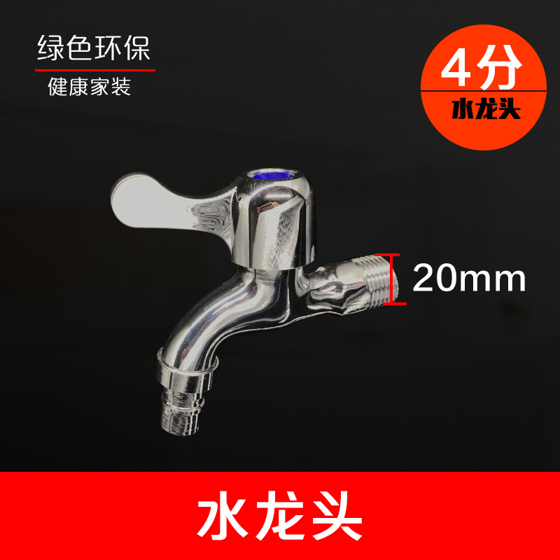 Plastic tap washing machine tap 4 6 angle valve cooling shower faucet ceramic core