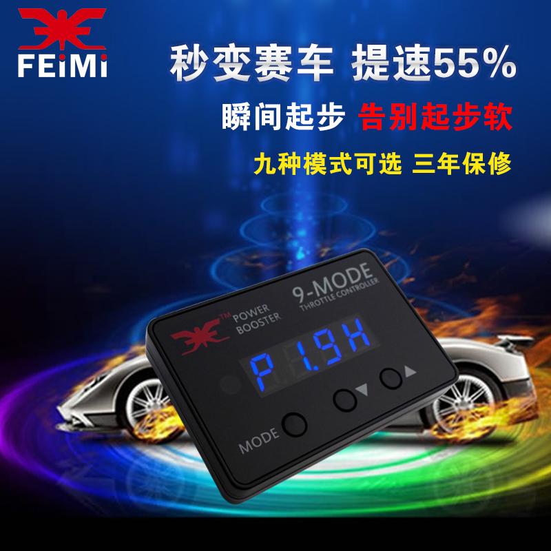 Carro do pedal acelerador eletrônico para o carro voar metros por poder trocar de controlador de acelerador