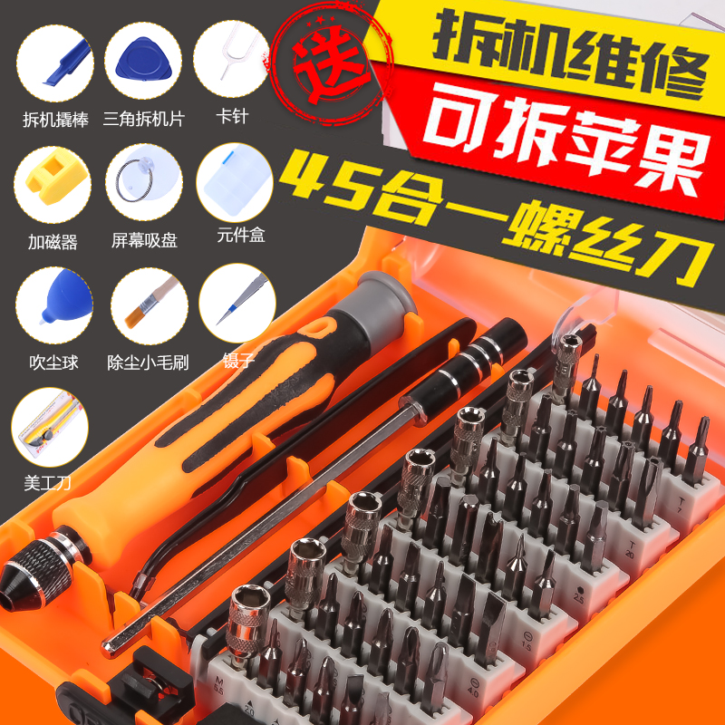 Screwdriver combination tool set 1 special hardware long belt wrench screwdriver set removing tail