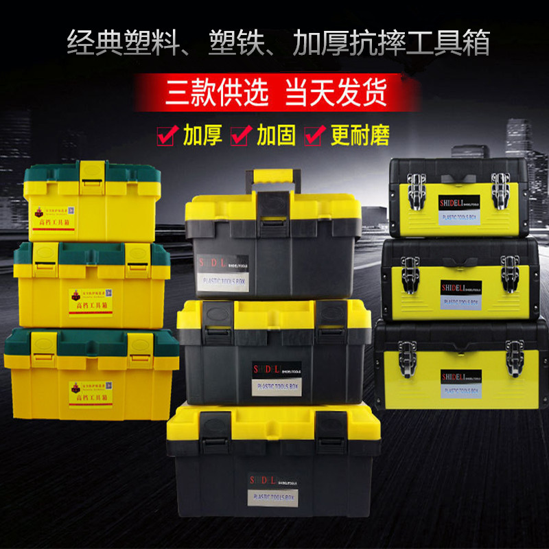 Toolbox large 20 inch multifunctional portable toolbox, Maintenance Kit, vehicle kit