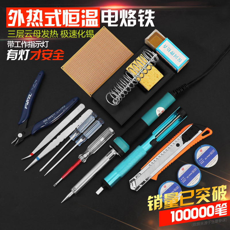 Electric soldering iron soldering welding set household thermostat 6 pen about rate of 6 grab bag mail repair welding solder