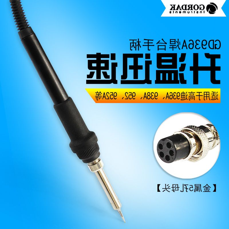 Gaudi 936A electric soldering iron handle 5 hole constant temperature anti-static welding platform handle 952A968D lead free temperature regulating handle