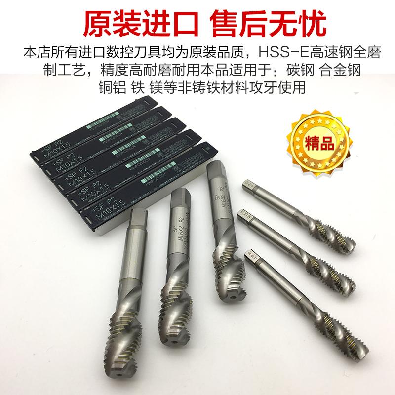 Wire tapping M2M2.5M3M4M5M6M8M10M12N+SP-SP for Japanese YAMAWA Spiral Tap machine